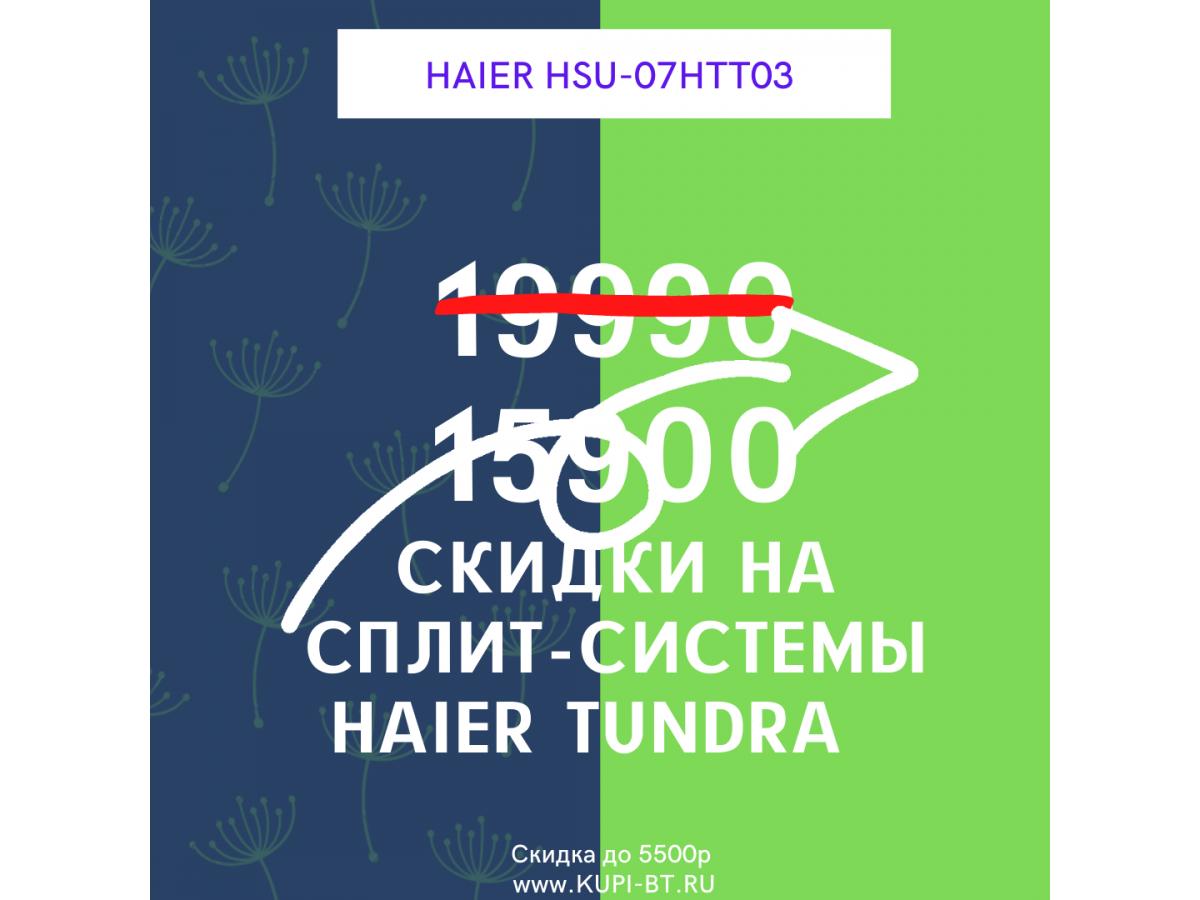 Акция на сплит-системы Haier Tundra