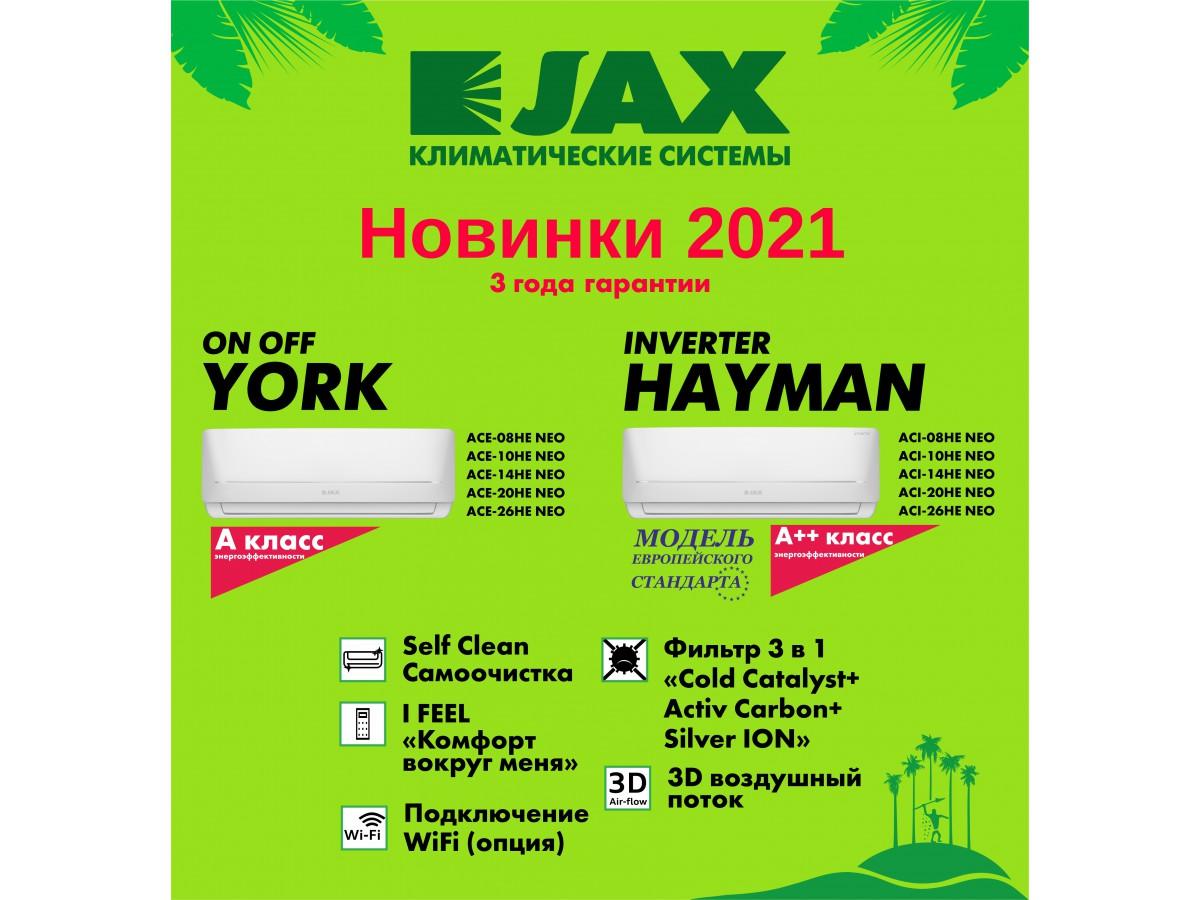 Сплит-системы Jax - новинки.